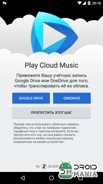 Скриншот CloudPlayer - Platinum cloud music player №1