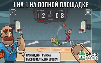Скриншот Basketball Battle (Баскетбол) №1