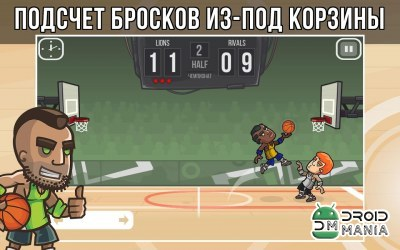 Скриншот Basketball Battle (Баскетбол) №2
