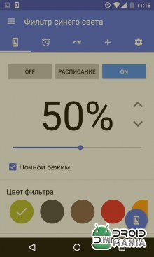 Скриншот Bluelight Filter for Eye Care №2