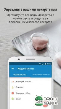 Скриншот Medisafe напоминание о лекарствах / Pill Reminder and Medication Tracker by Medisafe №2