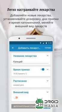Скриншот Medisafe напоминание о лекарствах / Pill Reminder and Medication Tracker by Medisafe №3