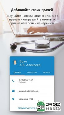 Скриншот Medisafe напоминание о лекарствах / Pill Reminder and Medication Tracker by Medisafe №4