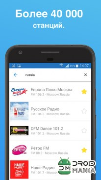 Скриншот Simple Radio - Free Live FM AM №3