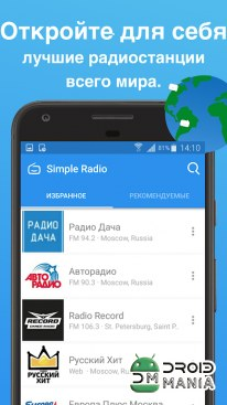 Скриншот Simple Radio - Free Live FM AM №4