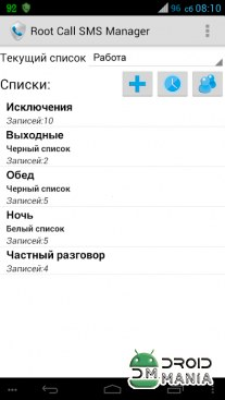 Скриншот Root Call SMS Manager №1