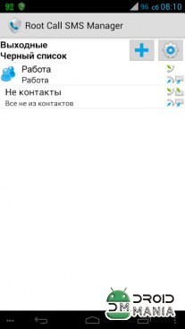 Скриншот Root Call SMS Manager №2