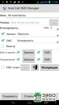 Скриншот Root Call SMS Manager №3