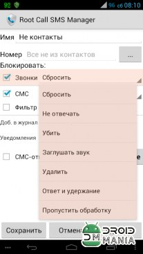 Скриншот Root Call SMS Manager №4