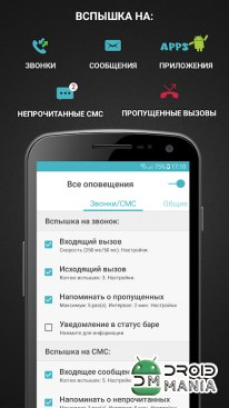 Скриншот FlashOnCall Premium (call and app) №2