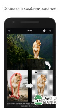 Скриншот LightX Photo Editor & Photo Effects №2