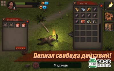 Скриншот Survival Game: Lost Island PRO №3