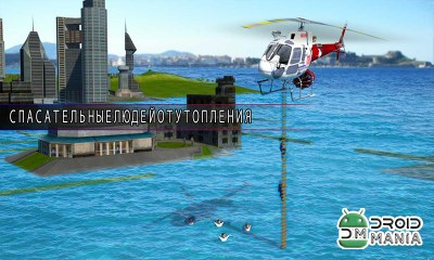 Скриншот 911 Helicopter Rescue Mission №3