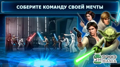 Скриншот Star Wars: Galaxy of Heroes №1