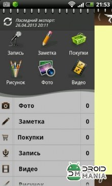 Скриншот Notepad for Android №1