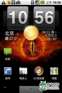 Скриншот Eye of Sauron Live Wallpaper №1