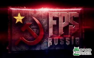 Скриншот FPS Russia: The Game №1