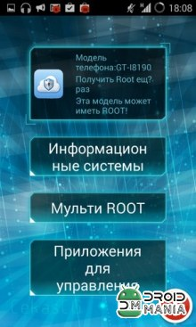 Скриншот ct_root [HACK_ROOT] №1