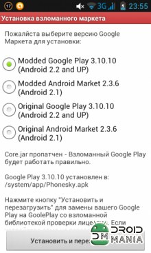 Скриншот GooglePlay.Installer №1