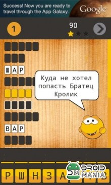 Скриншот Guess The Words / Угадай слова №2