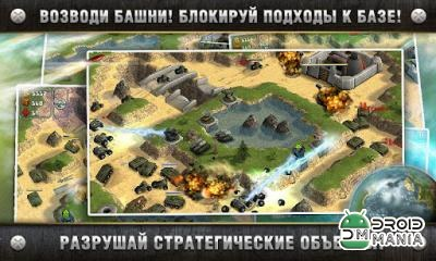 Скриншот Total Defense 3D №1