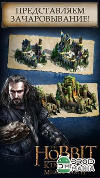 Скриншот Hobbit: Kingdoms of Middle-Earth №1