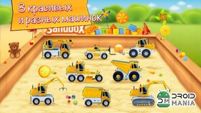 Скриншот Cars in sandbox: Construction №1