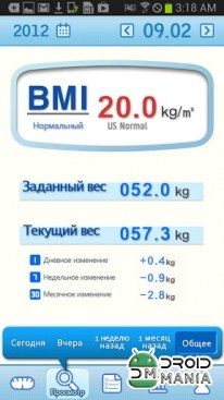 Скриншот A+ Weight Manager №3