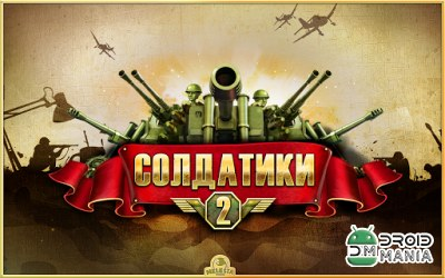 Скриншот Toy Defense 2 / Солдатики 2 №1