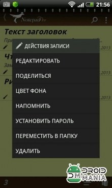 Скриншот Notepad for Android №2