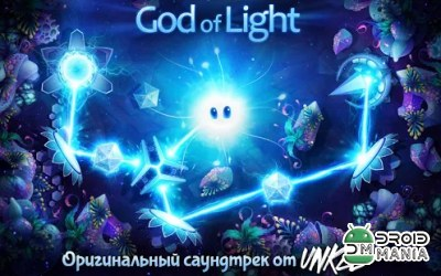 Скриншот God of Light №1