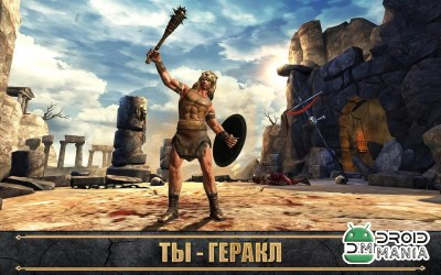 Скриншот HERCULES: THE OFFICIAL GAME №1