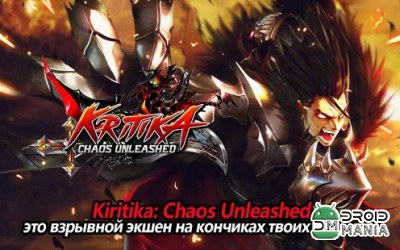 Скриншот Kritika: Chaos Unleashed №1