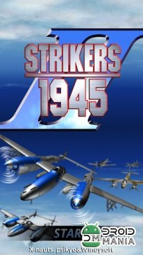 Скриншот STRIKERS 1945-2 №1