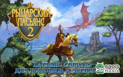 Скриншот Knight Solitaire 2 / Рыцарский пасьянс 2 №1
