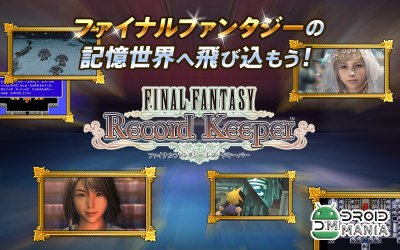 Скриншот FINAL FANTASY Record Keeper №1