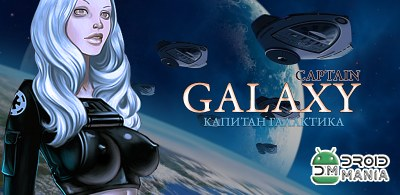 Скриншот Капитан Галактика / Captain Galaxy №1