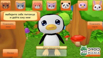 Скриншот Cute Pocket Pets 3D №1