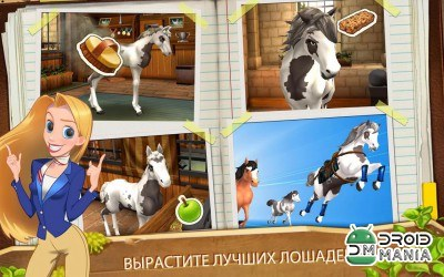 Скриншот Horse Haven World Adventures №2