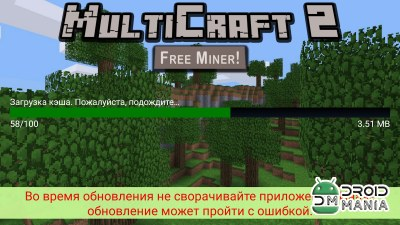 Скриншот MultiCraft II - Free Miner! №1