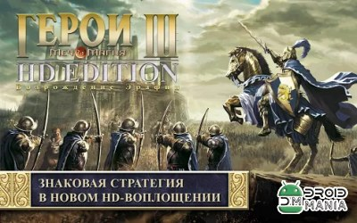 Скриншот Heroes of Might & Magic III HD / Герои Меча и Магии III HD №1