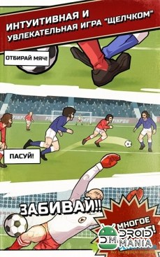 Скриншот Flick Kick Football Legends №2