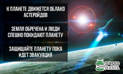 Скриншот Earth Defense №2