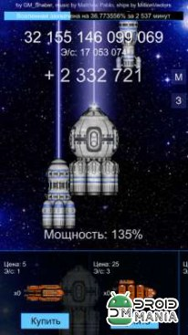 Скриншот Galaxy Clicker №2