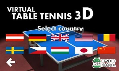 Скриншот Virtual Table Tennis 3D №3