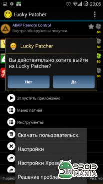 Скриншот Lucky Patcher №2