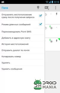 Скриншот Point SMS №2