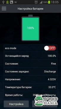 Скриншот Super Optimize / Cупероптимизация №4