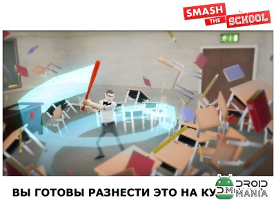 Скриншот Smash the School - Antistress! №3