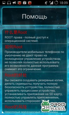 Скриншот ct_root [HACK_ROOT] №3